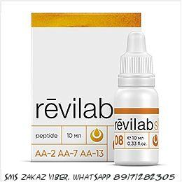 Revilab SL 08 пептиды Т-звена иммунной системы сосудов и мочевого пузыря