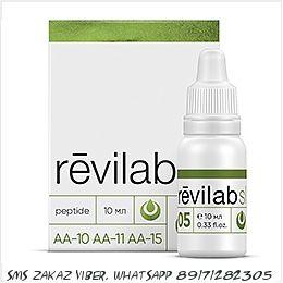 Revilab SL 05 пептиды печени, поджелудочной железы, легких и стенки желудка