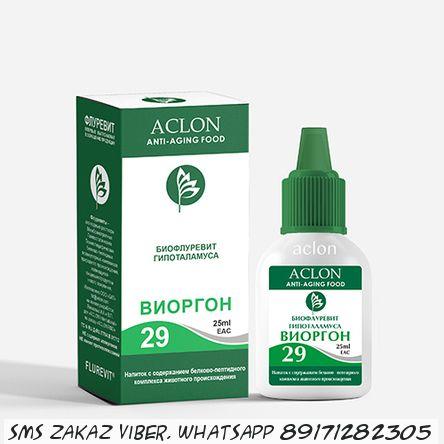 Виоргон 29 биофлуревит гипоталамуса